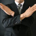 相談できずやる気もなくなる「部下を全否定する上司」の対応法